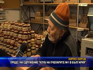 Музеят на меда в Кошарица или как оцелява обикновеният пчелар в България