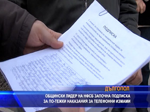Общински лидер на НФСБ започна подписка за по-тежки наказания за телефонни измами