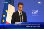 Ново напрежение между Турция и Франция заради датата 24 април