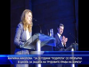 """Марияна Николова откри 10-ят юбилеен конгрес на КТ """"Подкрепа"""""""