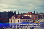 Пловдивчани даряват книги за изгорялото читалище в село Скребатно