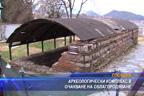 Археологически комплекс в очакване на облагородяване