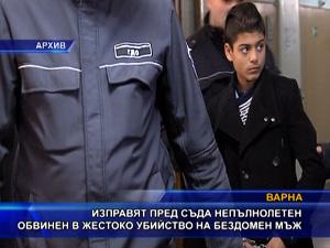 Изправят пред съда непълнолетен за жестоко убийство на бездомен мъж