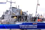 Военният флот привлича жени от търговското корабоплаване