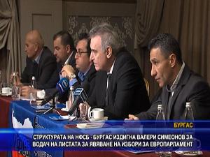 Структурата на НФСБ в Бургас издигна Валери Симеонов за водач на листата за явяване на избори за Европарламент