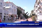 Затварят редица популярни варненски заведения и обекти