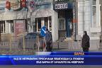 Над 50 неправилно пресичащи пешеходци са глобени във Варна