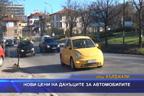 Нови данъци за автомобилите в Кърджали