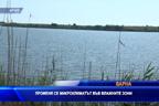 Променя се микроклимата във влажните зони на Северното Черноморие