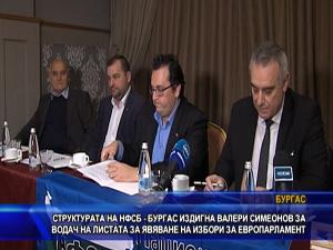 Валери Симеонов е водач на листата на НФСБ на изборите за Европарламент (разширен)