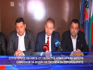 НФСБ - Пловдив издигна Валери Симеонов за водач на листата за Евроизборите