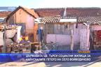 Държават аще търси социални жилища за напусналите гетото на село Войводиново