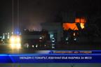 Овладяван е пожарът, избухнал във Войводиново
