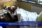 Какво се случва с болните бездомници в Бургас и чия е грижата за тях?