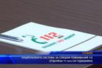 Национална система за спешни повиквания 112 отбелязва 11-ата си годишнина
