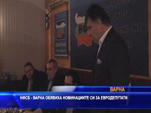 НФСБ Варна обяви номинациите си за евродепутати