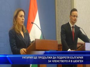 Унгария ще продължи да подкрепя България за членството й в Шенген