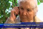 Под прицела на телефонните измамниците са вече и младите хора