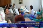 Област Бургас има спешна нужда от Национален кръвен център