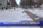 Ремонтът на центъра в Стара Загора се бави със седем месеца