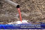 Кървава вода се излива в дере заради скъсана тръба