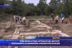 Експозицията на Археологическия музей се попълва с нови ценни артефакти