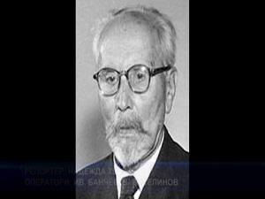 Навършиха се 60 години от кончината на Александър Теодоров - Балан