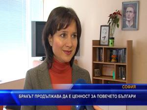 Бракът продължава да е ценност за повечето българи