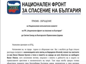 НФСБ ще предизвика обществена дискусия за канонизацията на Васил Левски