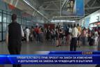 България облекчава визовия режим за чужденците