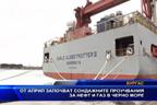 От април започват сондажните проучвания за нефт и газ в Черно море