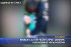 Кражбите са най-честите престъпления, извършени от непълнолетни