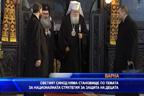Светият Синод няма становище по националната стратегията за защита на децата