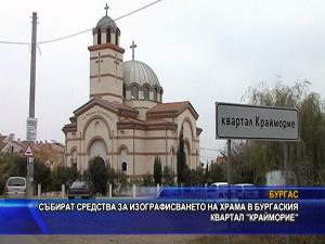 Събират средства за изографисването на храма в бургаския квартал Крайморие