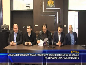 Средна европейска класа номинира Валери Симеонов за водач на евролистата на патриотите