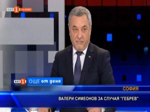 """Симеонов за случая """"Гебрев"""""""