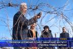 С празнична церемония Лозаро – винарският институт отбеляза Трифон Зарезан