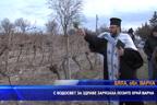 С водосвет за берекет зарязаха лозите край Варна