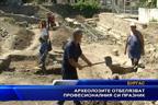 Ден на археолога