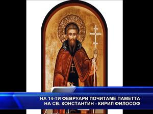 Успение на св. Кирил