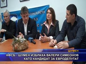 НФСБ - Шумен избраха Валери Симеонов като кандидат за евродепутат