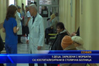 5 деца, заразени с морбили, са хоспитализирани в столична болница