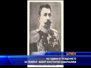 153 години от рождението на генерал Константин Каварналиев