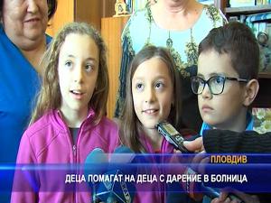 Деца помагат на деца с дарение в болница