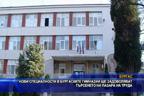 Нови специалности в бургаските гимназии ще задоваляват търсеното на пазара на труда