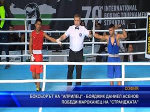 """Боксьорът на """"Априлец"""" - Бояджии Даниел Асенов победи мароканец на """"Странджата"""""""