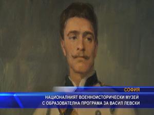 Националният военноисторически музей с образователна програма за Васил Левски