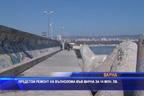 Предстои ремонт на вълнолома във Варна за 14 млн.лв.