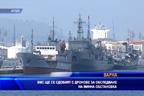 ВМС ще се сдобият с дронове за обследване на минната обстановка