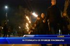 Луковмарш се проведе в София